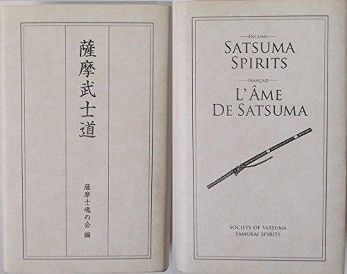 薩摩武士道 (SATSUMA SPIRITS)(L' ÂME DE SATSUMA) ―日・英・仏三カ国語版