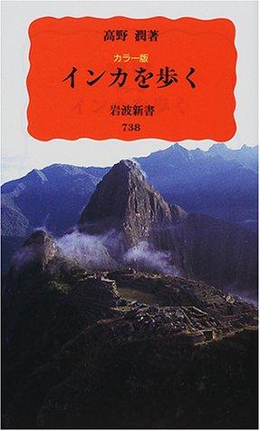 カラー版 インカを歩く (岩波新書)の詳細を見る