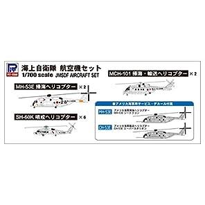 ピットロード 1/700 スカイウェーブシリーズ 海上自衛隊 航空機セット プラモデル S30