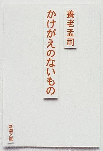 かけがえのないもの (新潮文庫)