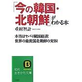 「今の韓国・北朝鮮」がわかる本―本当はヤバイ韓国経済!世界の最貧国北朝鮮の実体! (知的生きかた文庫)