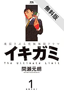 イキガミ(1)【期間限定 無料お試し版】 (ヤングサンデーコミックス)