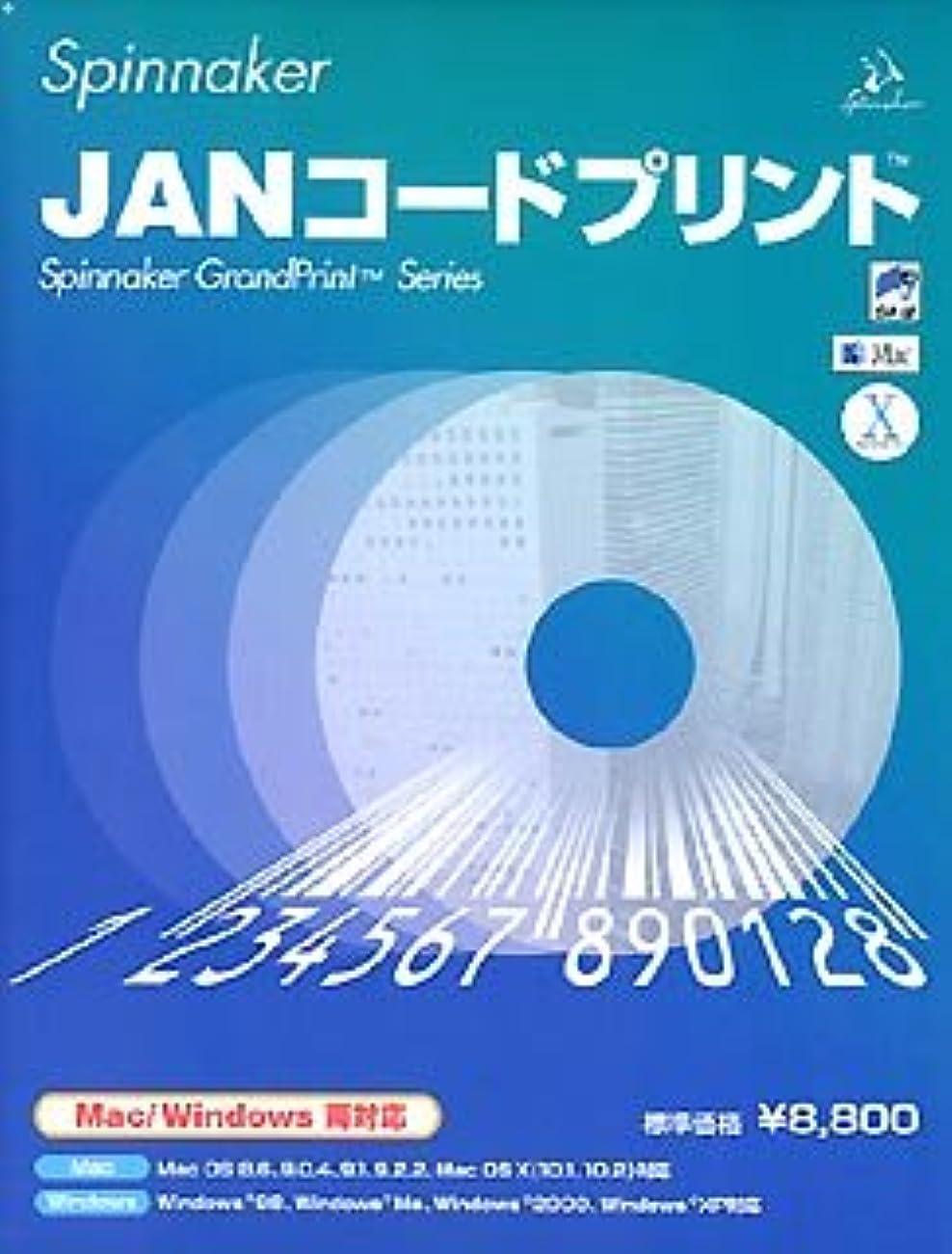 禁止批評誓約Spinnnaker JANコードプリント for Hybrid