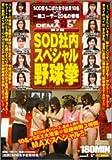 第2回 SOFT ON DEMAND 「SOD社内スペシャル野球拳」 [DVD]