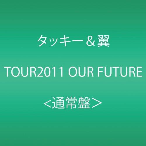 タッキー&翼 TOUR2011 OUR FUTURE(イベント応募シリアル付) [DVD]