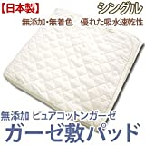 【無添加】ピュアコットンガーゼ  脱脂綿入り ガーゼ敷きパッド シングルサイズ  (RP-3S)