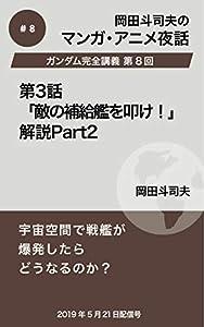 ガンダム完全講義8:第3話「敵の補給艦を叩け!」解説Part2 岡田斗司夫マンガ・アニメ夜話