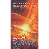 ディープインパクト【字幕版】 [VHS]