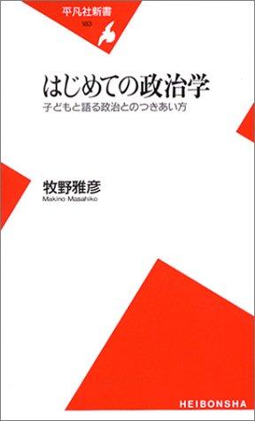 はじめての政治学 (平凡社新書)の詳細を見る