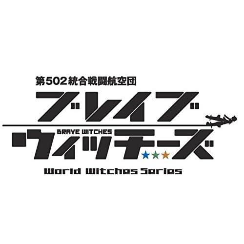 ブレイブウィッチーズ 秘め歌コレクション Vol.6
