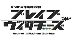 ブレイブウィッチーズ 秘め歌コレクション Vol.5