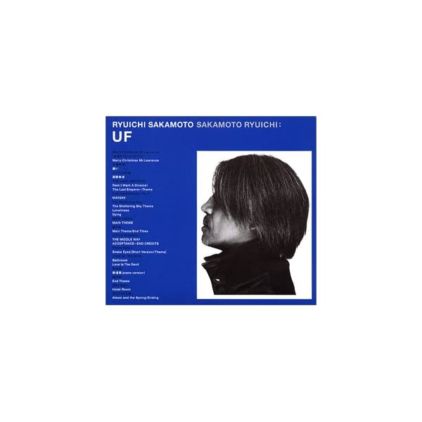UF (映画音楽集)の商品画像