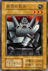 遊戯王カード 岩石の巨兵 VOL3-06N