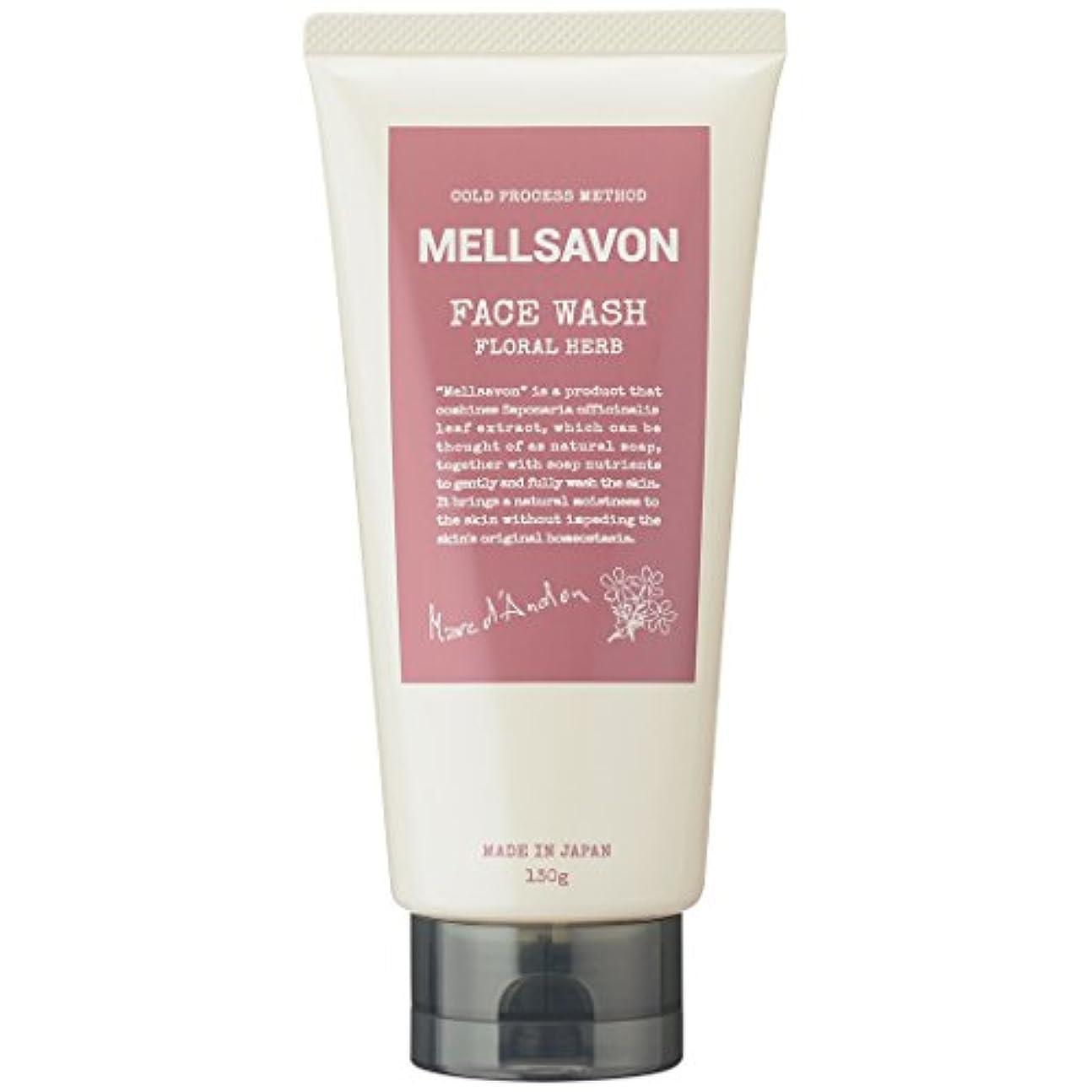 論文最も遠い湿ったMellsavon(メルサボン) メルサボン フェイスウォッシュ フローラルハーブ 130g 洗顔 130ml