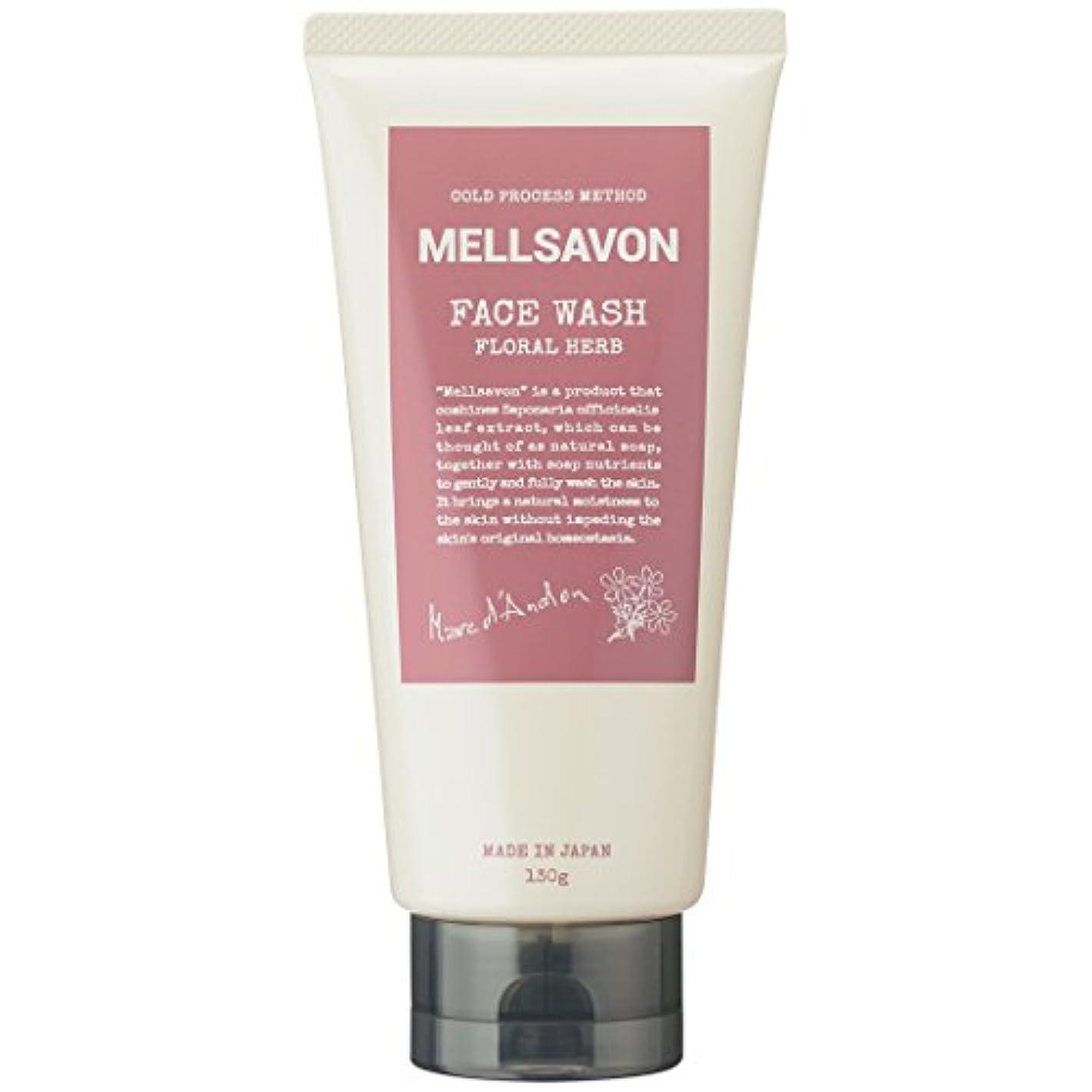 確立します割合兄弟愛Mellsavon(メルサボン) メルサボン フェイスウォッシュ フローラルハーブ 130g 洗顔 130ml