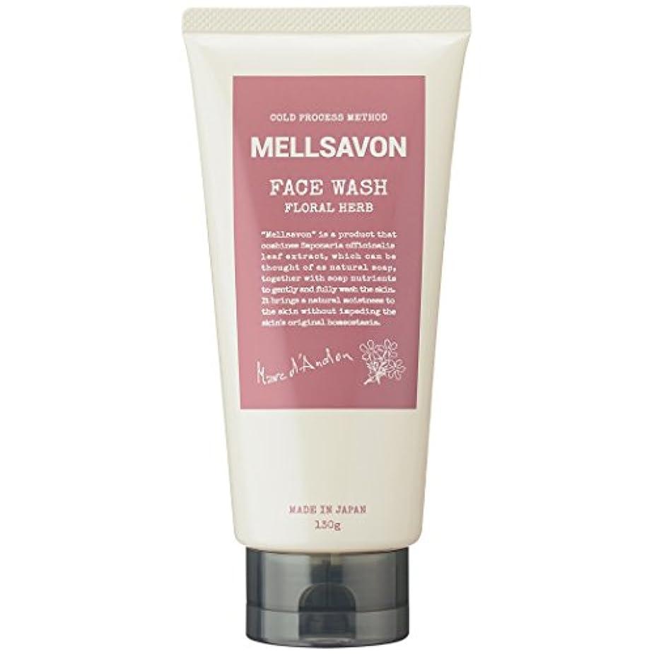 着服達成する異なるMellsavon(メルサボン) メルサボン フェイスウォッシュ フローラルハーブ 130g 洗顔 130ml
