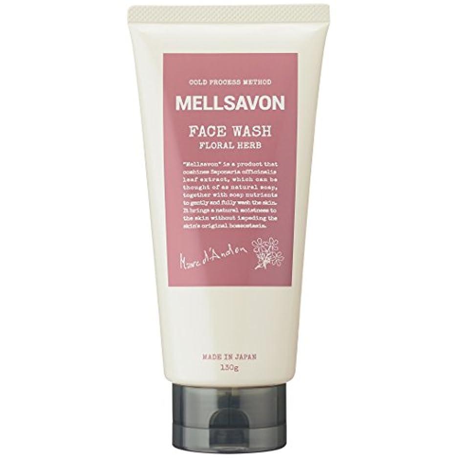 大通り最も貢献Mellsavon(メルサボン) メルサボン フェイスウォッシュ フローラルハーブ 130g 洗顔 130ml