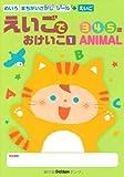 えいごでおけいこ〈1〉ANIMAL―3・4・5歳 (えいごでおけいこシリーズ) 画像