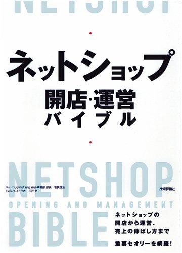 ネットショップ 開店・運営バイブルの詳細を見る