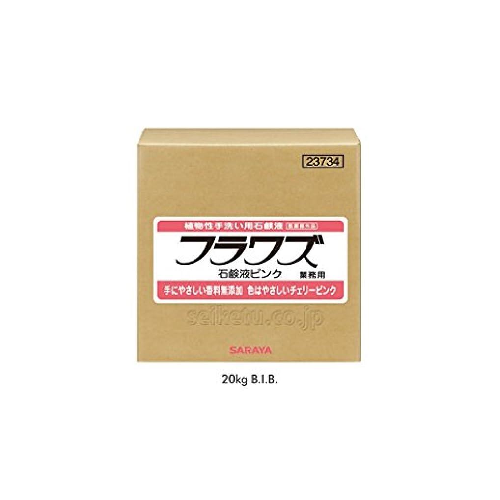 通り逆説変形する【清潔キレイ館】サラヤ フラワズ石鹸液ピンク(20kg)