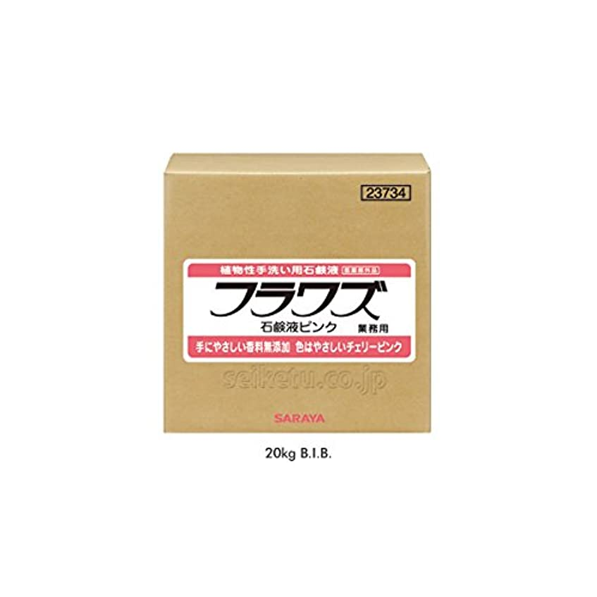 翻訳者間浸透する【清潔キレイ館】サラヤ フラワズ石鹸液ピンク(20kg)