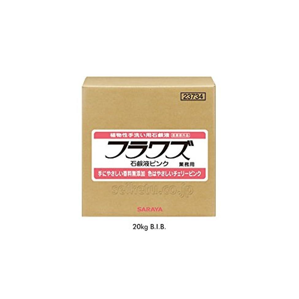 参照最初ただ【清潔キレイ館】サラヤ フラワズ石鹸液ピンク(20kg)
