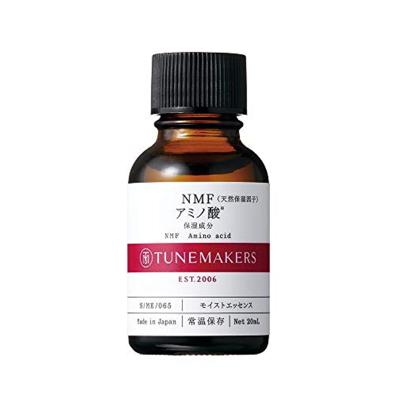 誰でも破裂承認するチューンメーカーズ NMF(天然保湿因子)アミノ酸 20ml 原液美容液