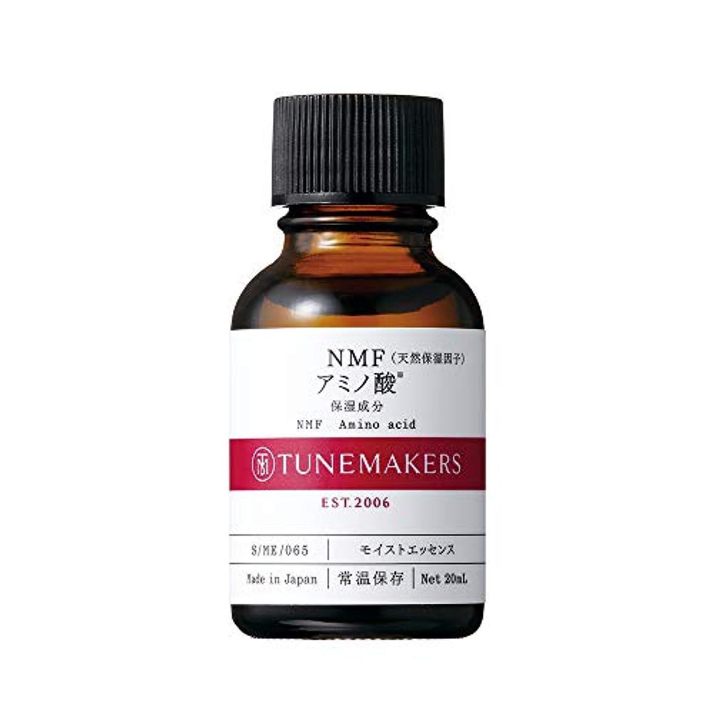 バー蛾胆嚢TUNEMAKERS(チューンメーカーズ) NMF(天然保湿因子) アミノ酸 美容液 20ml