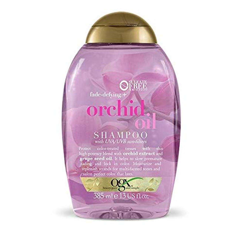 公演補償疎外[Ogx] Ogxフェードディファイング+蘭オイルシャンプー385ミリリットル - OGX Fade-Defying + Orchid Oil Shampoo 385ml [並行輸入品]