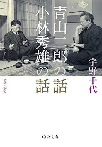 青山二郎の話・小林秀雄の話 (中公文庫 (う3-17))