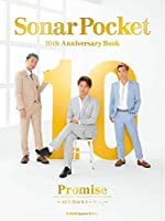 Sonar Pocket 10th Anniversary Book Promise~10年間のストーリー。~