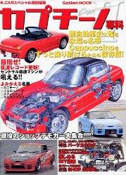 カプチーノ専科 (2) (Gakken MOOK)