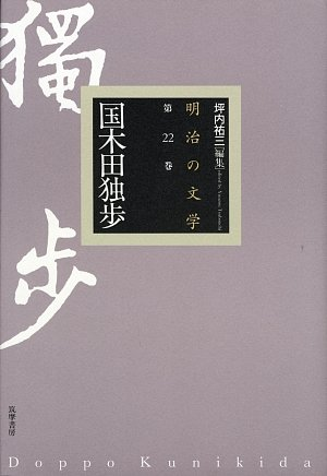 国木田独歩 (明治の文学)