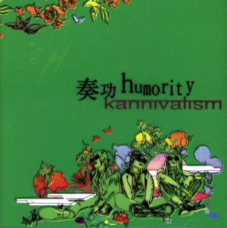 奏功humority