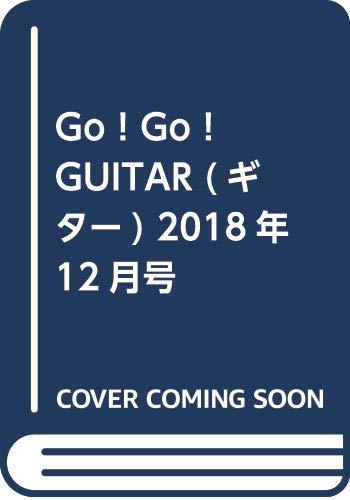 Go ! Go ! GUITAR (ギター) 2018年12...