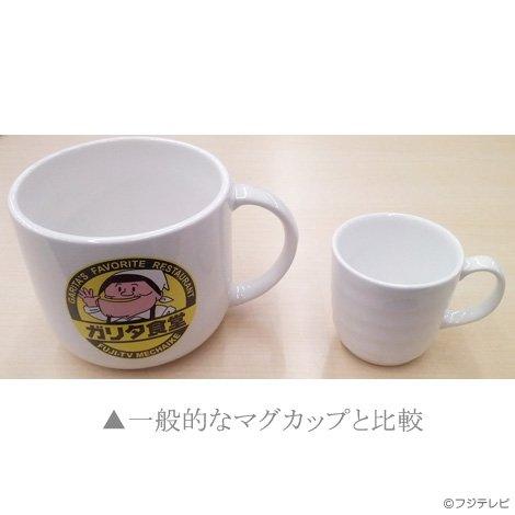 めちゃ×2イケてるッ! ガリタ食堂 ジャンボマグカップ