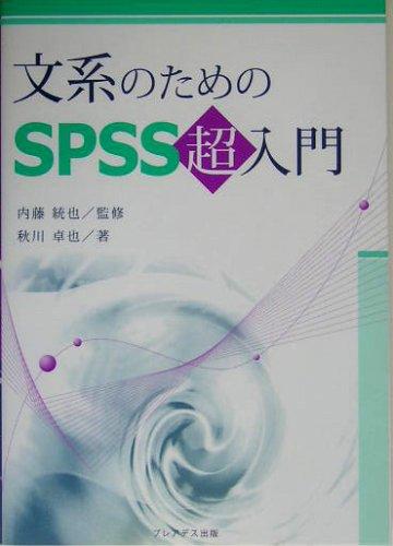 文系のためのSPSS超入門の詳細を見る
