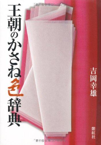 王朝のかさね色辞典 (染司よしおか日本の伝統色)の詳細を見る