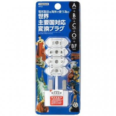 ヤザワ 電源変換プラグセット(Aタイプ→A/B/C/O/BFタイプ)HPS5-WH 海外で日本の電気製品が使える(世界主要国対応タイプ)