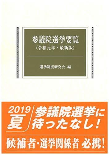 参議院選挙要覧〈令和元年・最新版〉