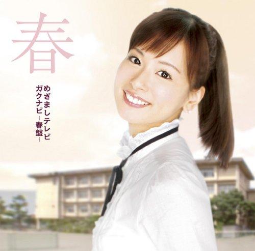めざましテレビ ガクナビ-春