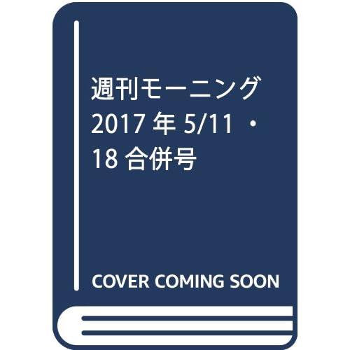週刊モーニング 2017年 5/11・18合併号 [雑誌]