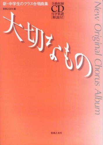 新・中学生のクラス合唱曲集 大切なもの 全曲収録CD付楽譜[解説付] (New Original Chorus Album)