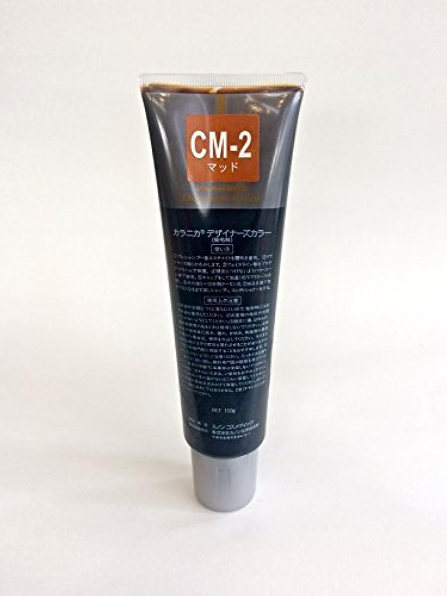 コンドームペック報告書日本製!酸性タイプ(マニュキュア) デザイナーズカラー 発色性に優れ、ツヤ?感触が良く、色落ちがしにくいカラー剤? (CM-2マッド)