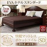 IKEA・ニトリ好きに。日本人技術者設計 快眠マットレス【EVA】エヴァ ホテルスタンダード ポケットコイル 硬さ:ふつう セミダブル | ブラウン