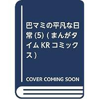 巴マミの平凡な日常(5) (まんがタイムKRコミックス)