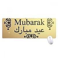 イスラム教アラビアムバラクパターン文字 ノンスリップゴムパッドのゲームマウスパッドプレゼント