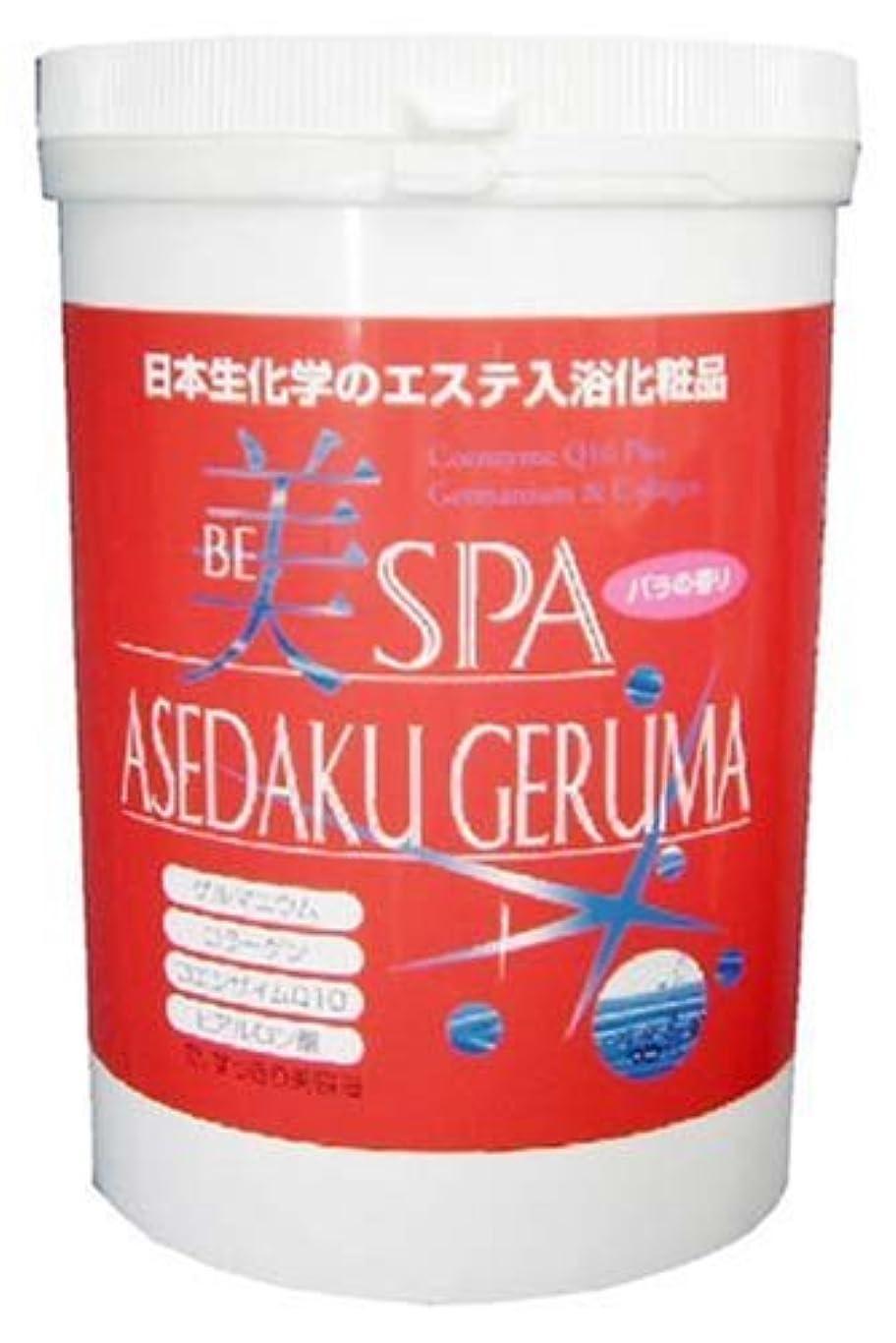 一次属するスチール美SPA ASEDAKU GERUMA バラの香り 1kg