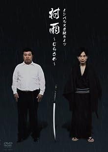 インパルス単独ライブ「村雨~むらさめ~」[DVD]