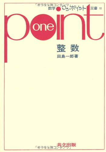 整数 (数学ワンポイント双書 (10))